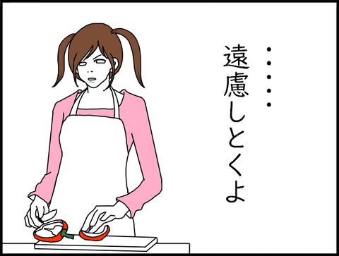 料理チハナ2