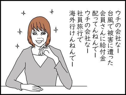 ばあば20201