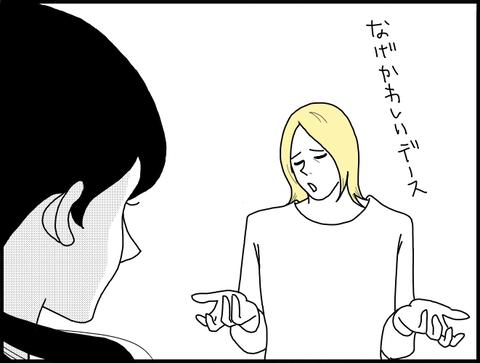 ダダ呆れる2