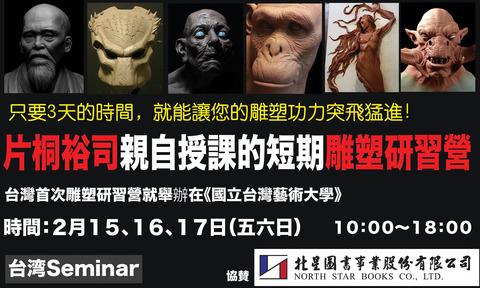 台湾seminar_site