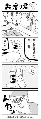 おすべり君 9