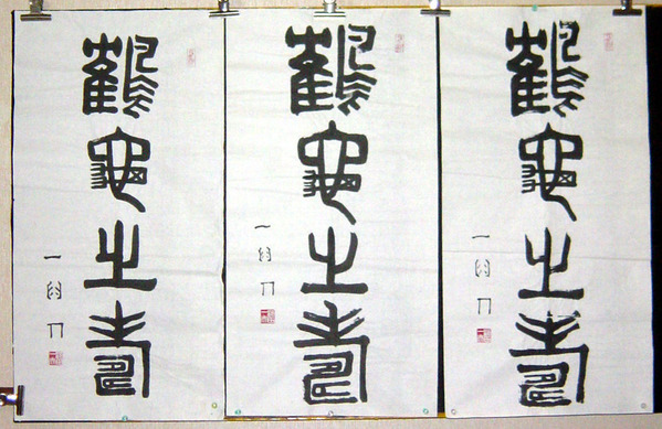 m=n199「鶴亀之寿」   n200「鶴亀之寿」    n201「鶴亀之寿」