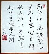 pp105_8山中答俗人