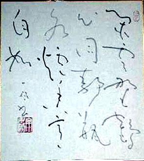 pp105_4色紙・閑雲