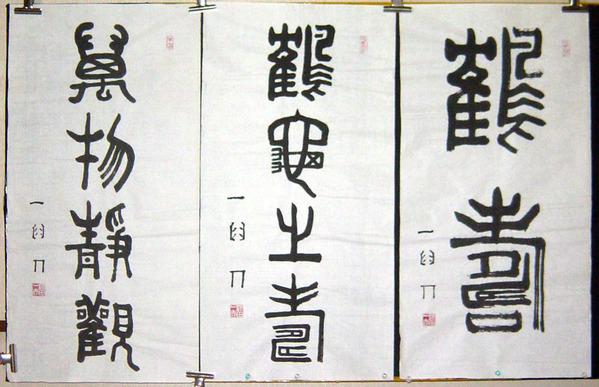 m=n190「萬物静観」    n191「鶴亀之寿」    n192「鶴亀之寿」