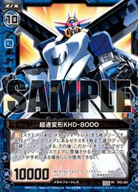 超速変形KHD-8000