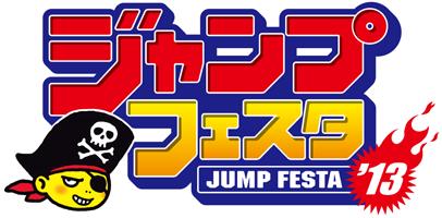 logo_jf2013