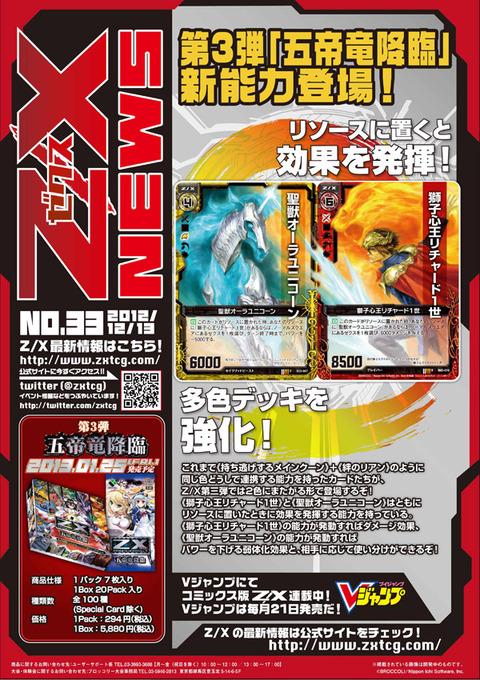 zx_news_33