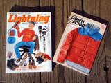 lightning12gatsu1
