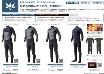 AX_CL_campaign大BB