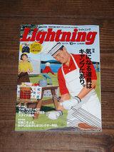 lightning10gatsu1