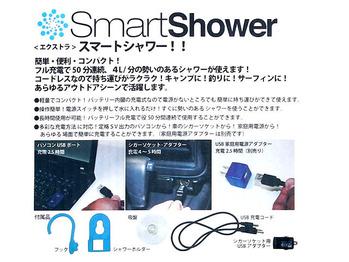 smartshower2
