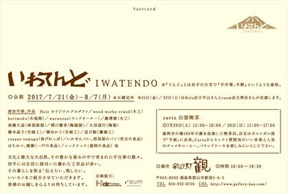 iwatendo_gakan_ura