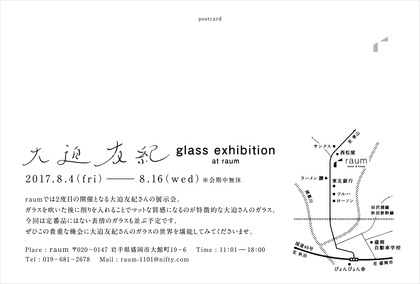 glass_DM_ura_fix