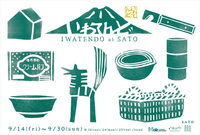 iwatendo_sato_omote