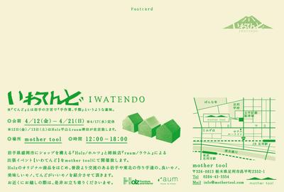 iwatendo_mt_ura