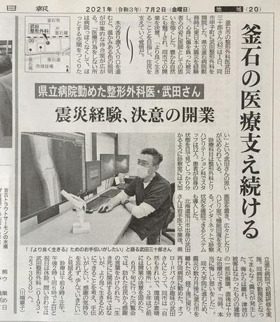 03-7-2岩手日報