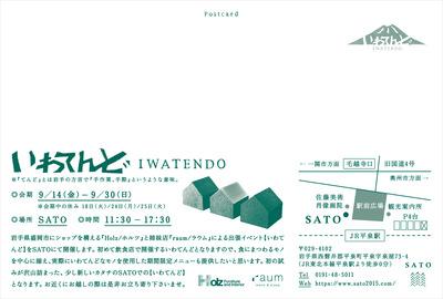 iwatendo_sato_ura