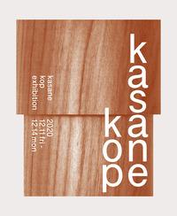kasane_DM_omote