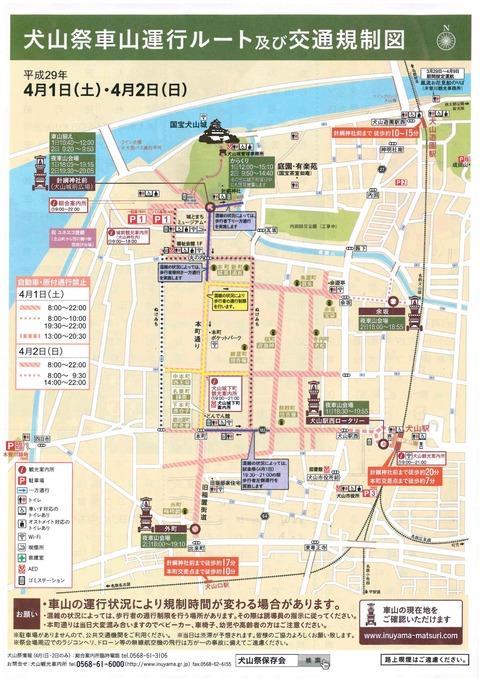 犬山祭2017_3