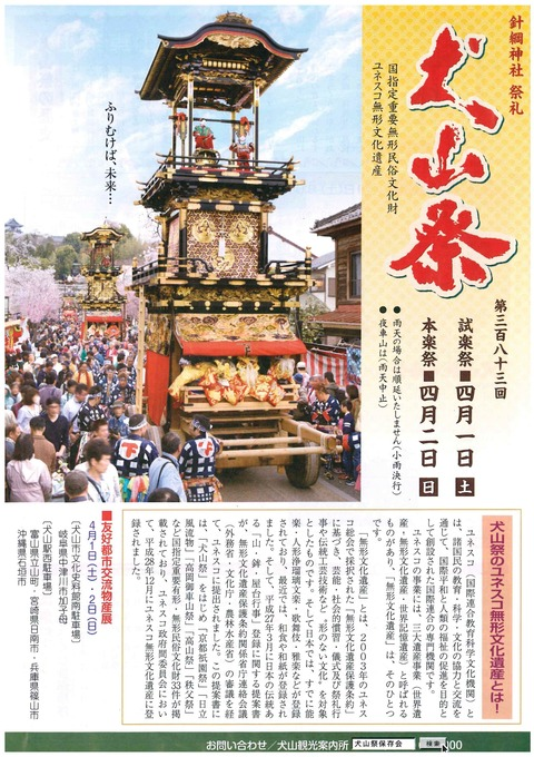 犬山祭2017_1