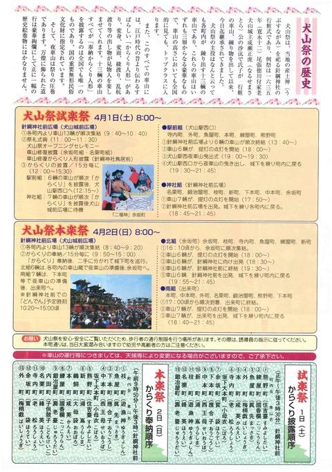 犬山祭2017_2
