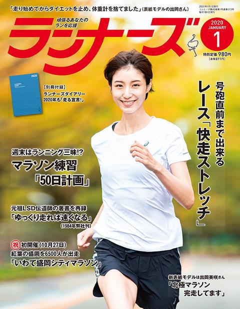 runners_2001_1