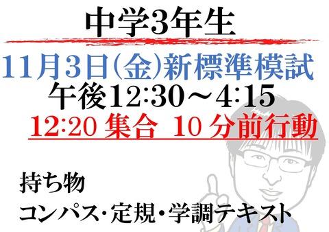 ★模試案内11月★-001