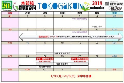 '18本部4月calendar-001