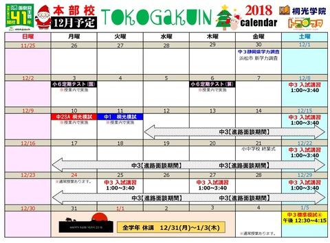 '18本部 12月calendar-001