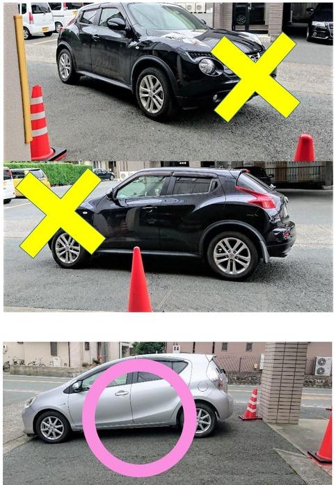 (注意)車