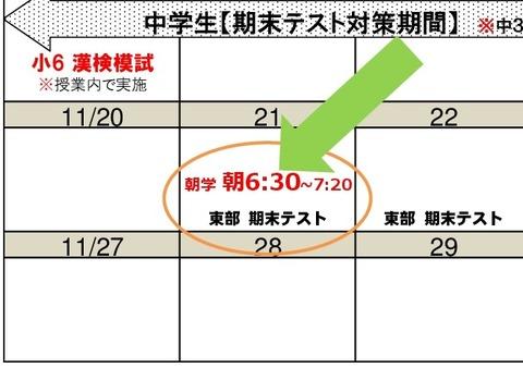 '17本部11月calendar-001