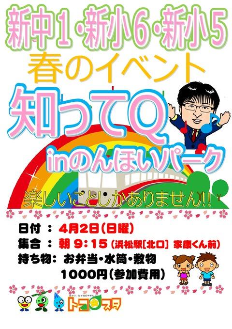 ★知ってQ2017ポスター-001
