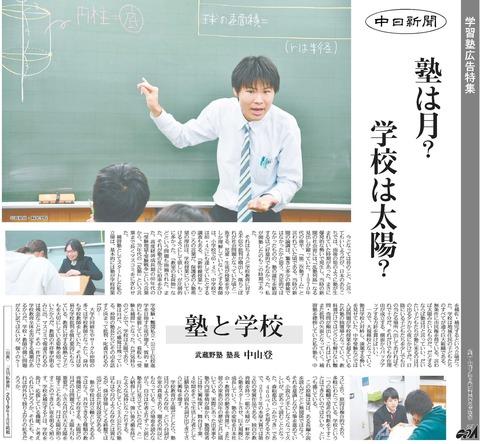 0122学習塾特集_01.pdf2