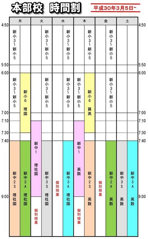 時間割[A1用]-001