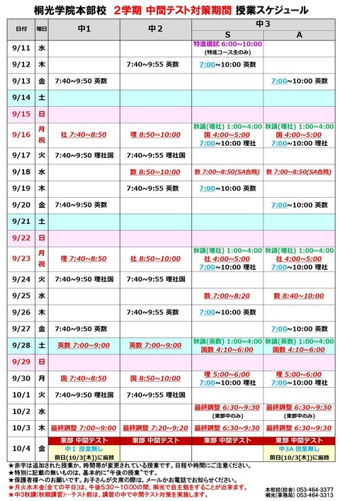 本部校★2学期中間'19_page-0001