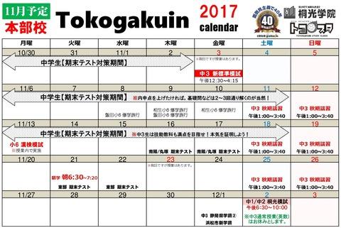 '17本部11月calendar-001 (1)