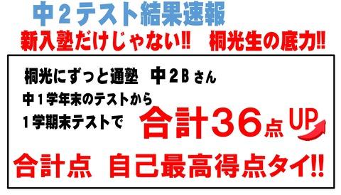 Microsoft Word - ☆テスト結果速報2