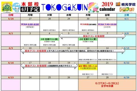'19本部 6月calendar_page-0001