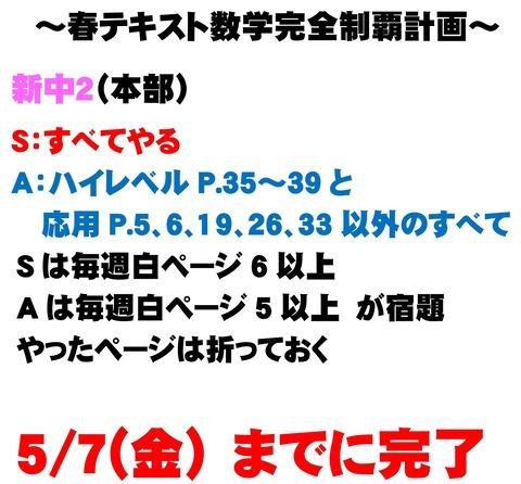 Microsoft Word - ☆☆春テキスト数学完全制覇計画2021-01