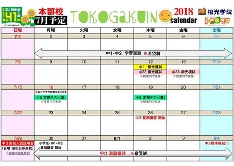 '18本部 7月calendar-001