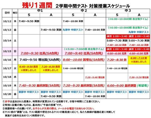 本部校★2学期中間'17-001 (1)