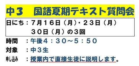 中3国語夏期テキスト質問会.pdf1