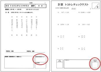 Microsoft Word - トコトレ