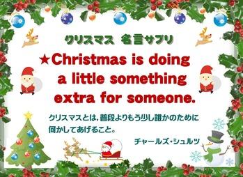 Microsoft Word - 2クリスマス名言サプリ2