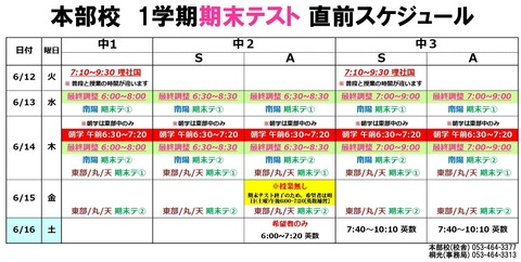 本部校★1学期期末'18-001