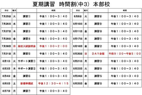 ★中3夏期講習-001