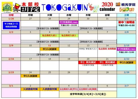 '20本部 2月calendar