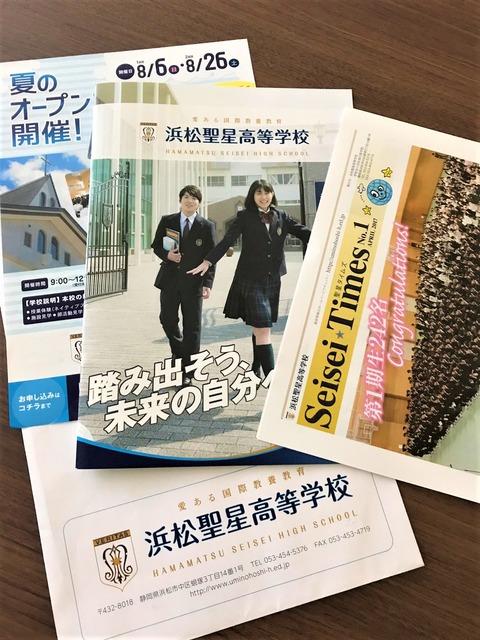 ★浜松聖星高校パンフ写真