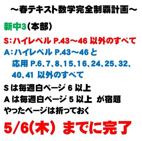 Microsoft Word - ☆☆春テキスト数学完全制覇計画2021-02